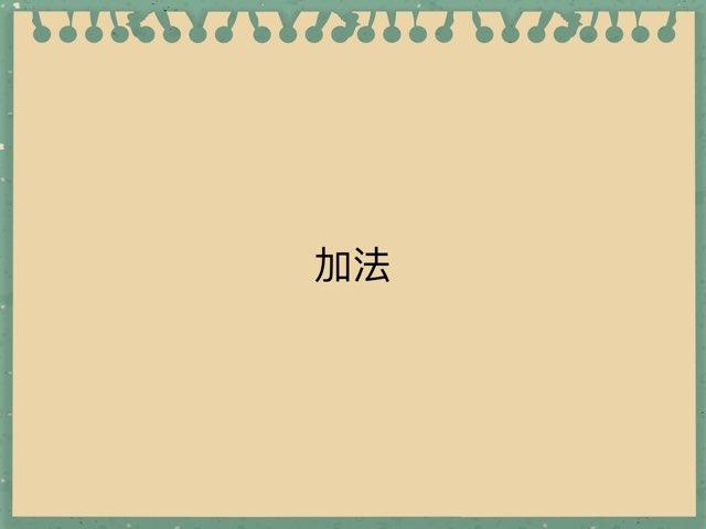 加法1 by Student Hongchi
