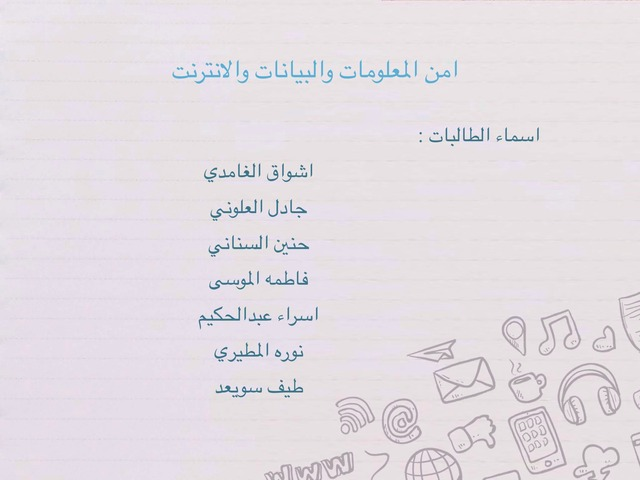 امن المعلومات by فاطمه الموسى