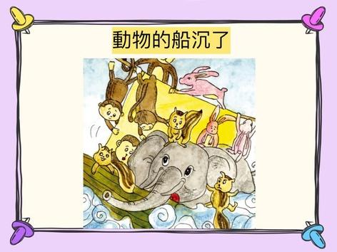 中級故事#14動物的船沉了 by 樂樂 文化