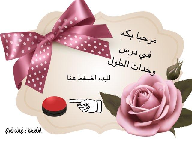 وحدات الطول by Blbl gari