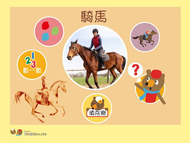 一起來學習關於騎馬的知識吧! by Kids Dailies