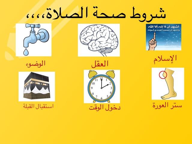 شروط صلاة by May Alshmare