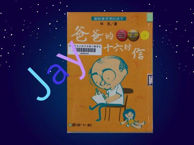 10450101 by 辛亥樂園 數位學習