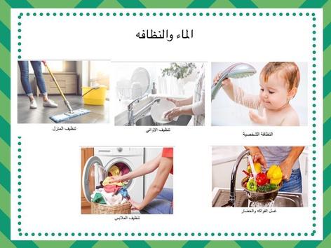 الماء والنظافه by نوره العبدالله