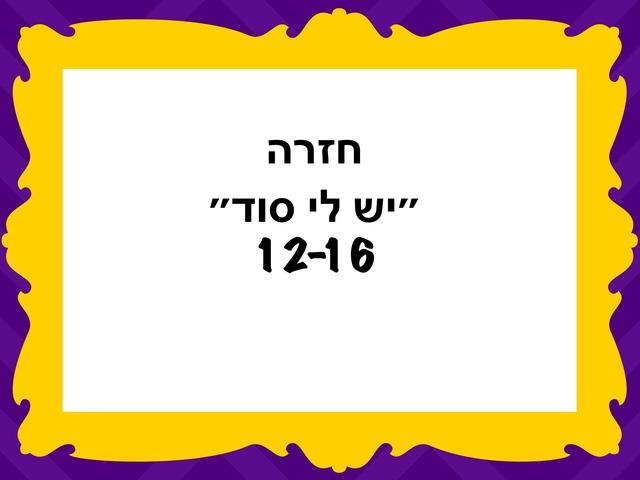 יש לי סוד 12-16 by Avigail Provisor