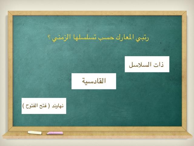 خامس ٣ by بدرية الحربي