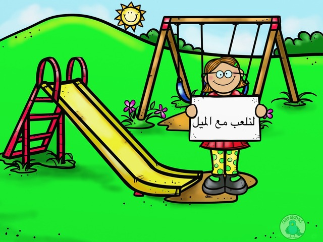 Slope by زينب بو حليقه