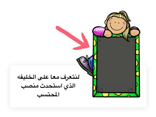 عمر بن الخطاب  by Nora Alhajri