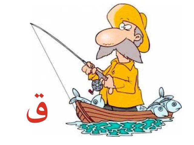 حرف القاف by Nona Soud