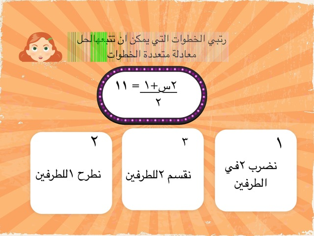 معادلات متعددة الخطوات  by اميره العتيبي