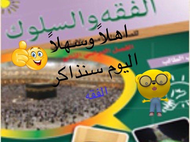 فقه للصف الخامس by حمودي الشهري