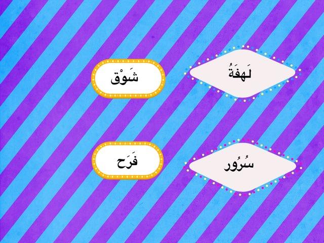 لعبة 171 by Manar Mohammad