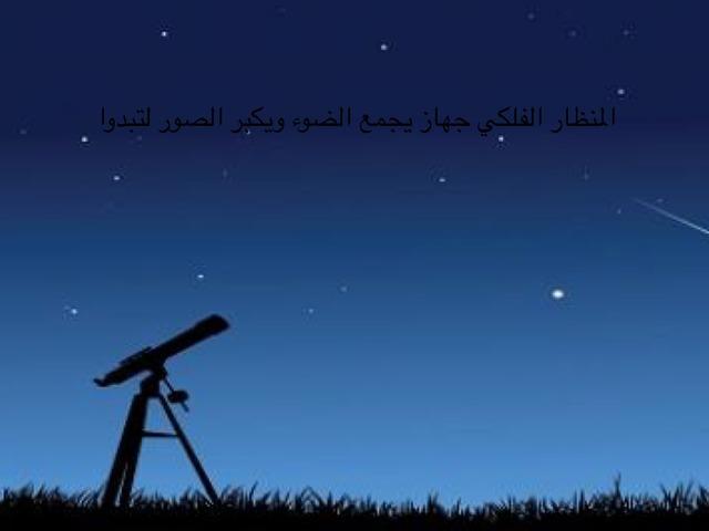 المنظار الفلكي by حنان الرفاع