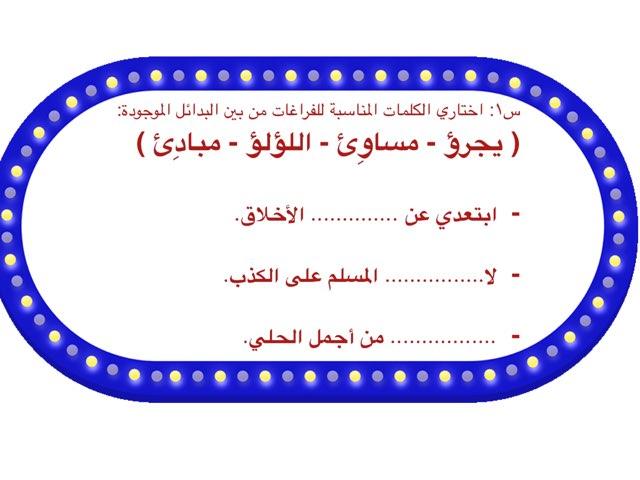 لعبة 280 by Om.omaaar78 Omar