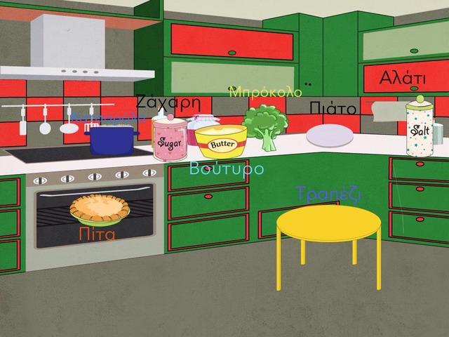 Κουζίνα  by fotis kokalidis