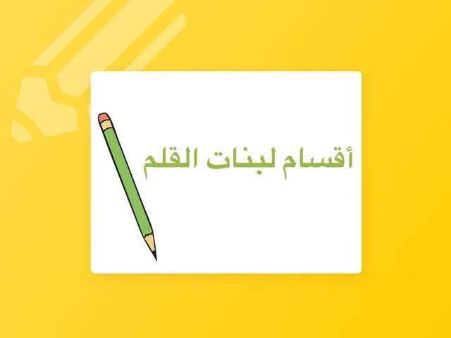 لبنات القلم by Anwarturki