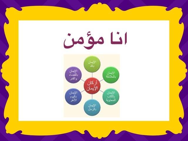 انا مؤمن ١ by Nadia alenezi