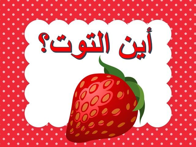 أين التوت؟ by Hanen Sanallah