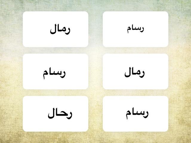 تجريد كلمه رسام by Rabea Alrashidi