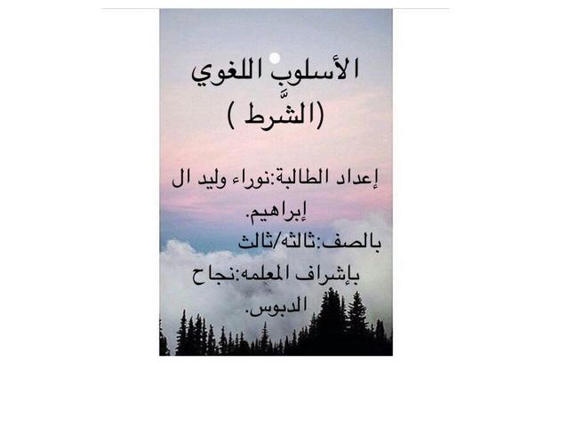 نوراء ال ابراهيم ٣/٣ by Hawraa 1425