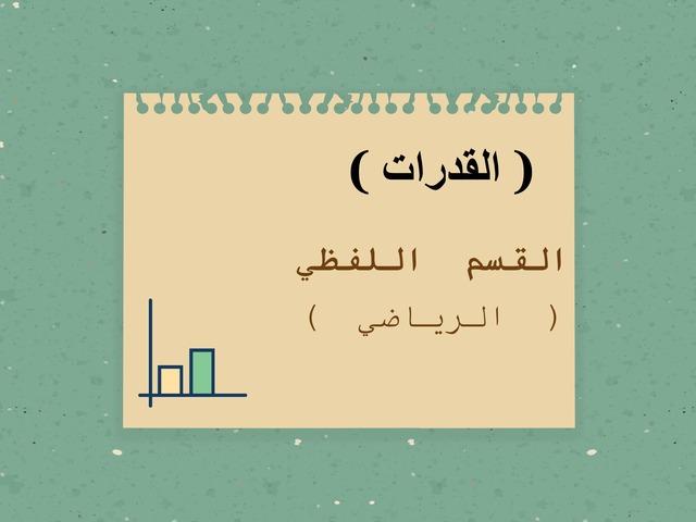القدرات ( الكمي ) by sara