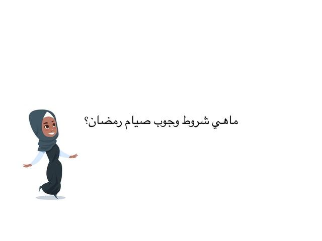 أحكام الصوم by Om Bassel Badwilan