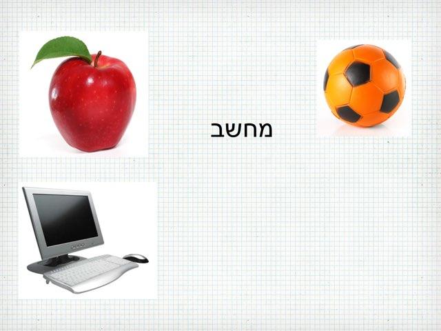 קריאה ליונתן by סאלד בית ספר