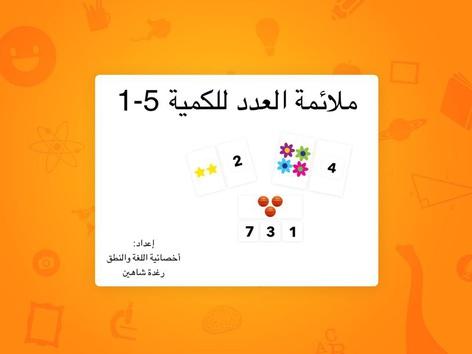 ملائمة العدد للكمية 1-5 by ragda shahen