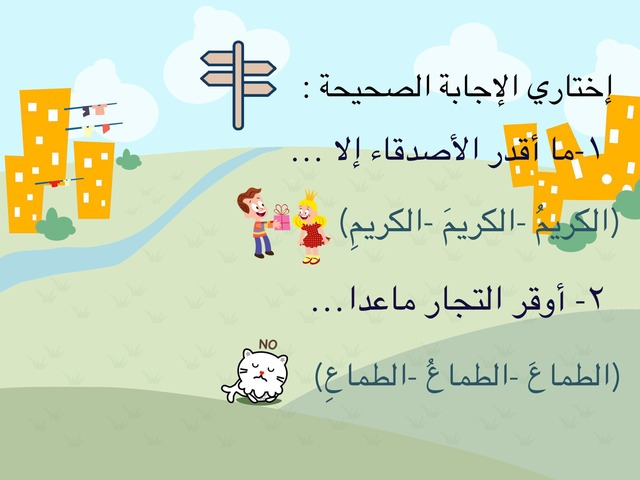 لعبة العربي كفاية النحوية by Zainab Alramadan