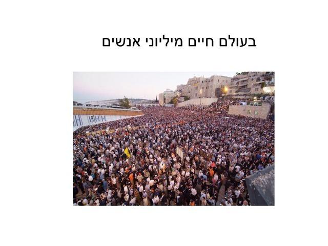 כולנו שונים Copy  by מיתל ירושלים