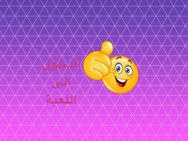 تصميم المعلمة /ايمان صعيدي  by ايمان صعيدي