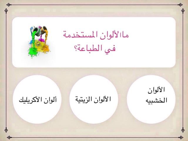 الطباعة by نادية الغامدي