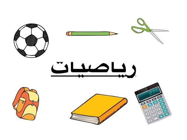 رياضيات by سدن احمد