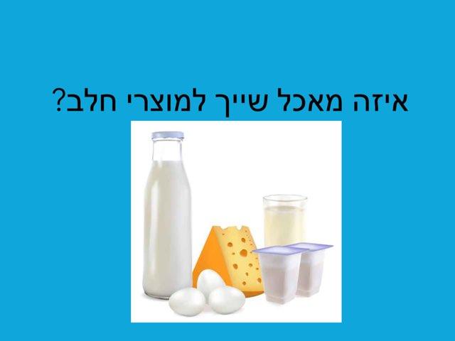 מאכלי שבועות by ilana voronin