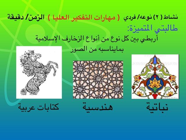 الزخارف الإسلامية by شيخه ال ردعان