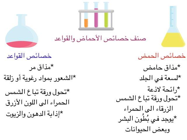 تصنيف خصائص الأحماض والقواعد by Shaikha Alghufli