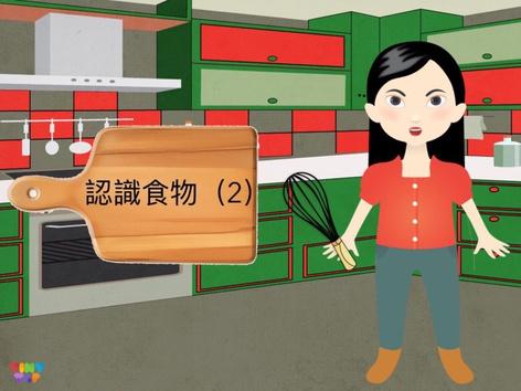 中文_食物2* by Pui Wah Lo
