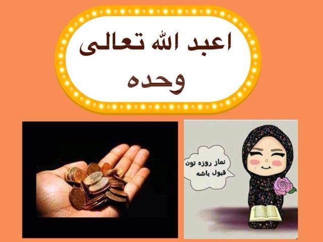 اعبد الله وحده ٢ by Nadia alenezi