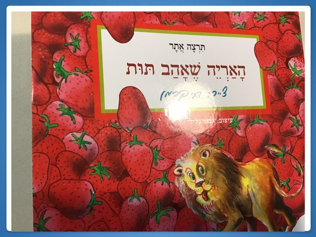 האריה שאהב תות by Shir Ben Moshe