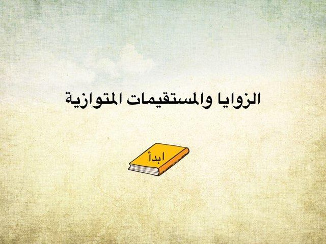 الزوايا والمستقيمات المتوازية by Amal Ali