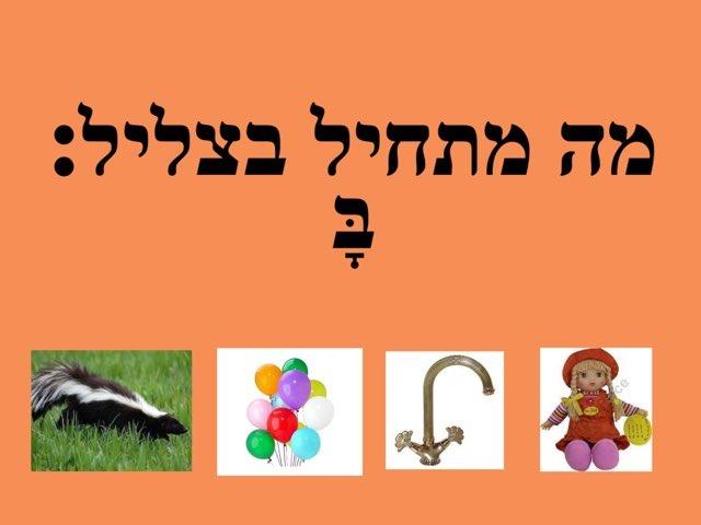 צליל פותח - קמץ/פתח by שירלי אברג׳יל