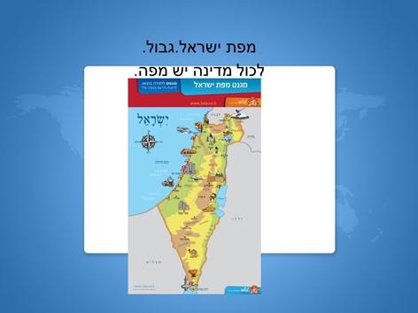 צבעים של  מפה by מיתל ירושלים