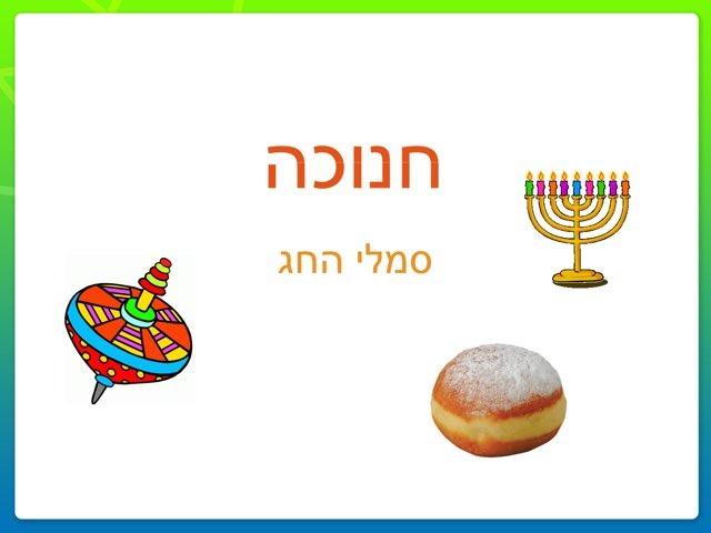 משחק 5 by שרון נעמה כהן