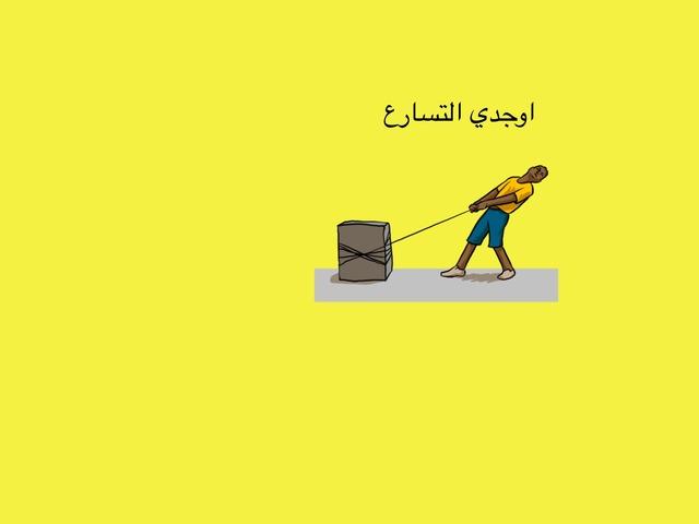 التسارع  by احمد