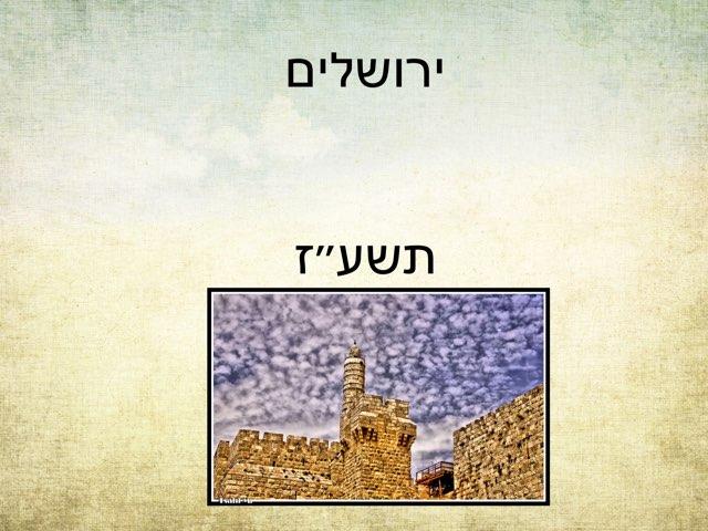 ירושלים by ilana voronin