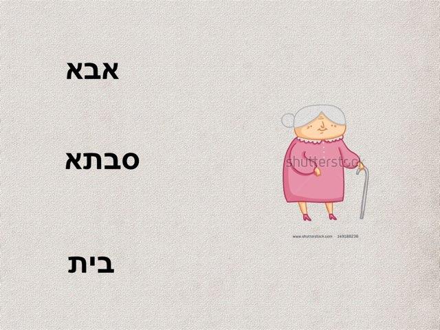 קריאה לקבוצה. רמת מלה by סאלד בית ספר
