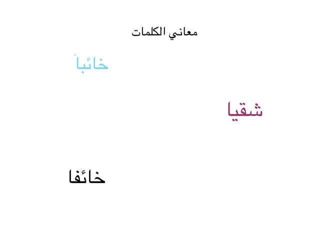 لعبة للدار by مزنة الضحيان