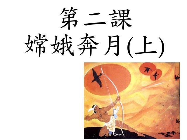遊戲 81 by Wong stephenie