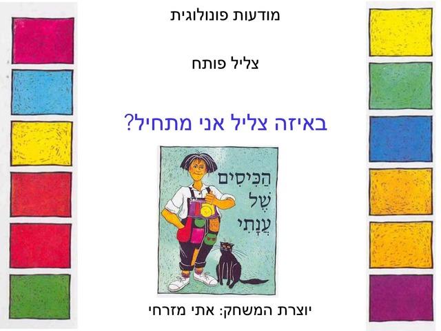 הכיסים של ענתי - צליל פותח by Eti Mizrachi