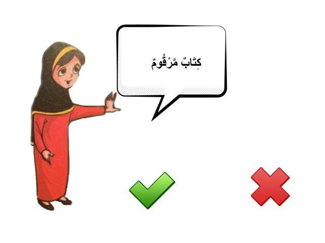 لعبة 154 by Fatema alosaimi